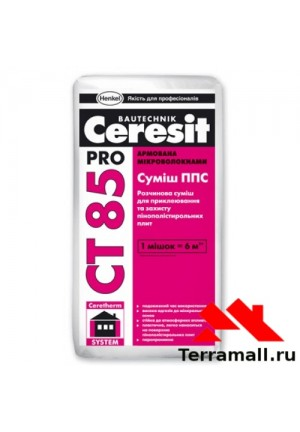 Ceresit CT-85 штукатурно-клеевая смесь для пенополистирола 25 кг