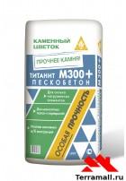 Пескобетон титанит М-300 40 кг каменный цветок