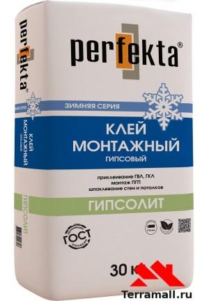 """Клей монтажный гипсовый перфекта """"Гипсолит"""" зимняя серия 30 кг"""