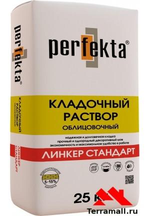 Линкер стандарт зимний цветной кладочный раствор 50 кг