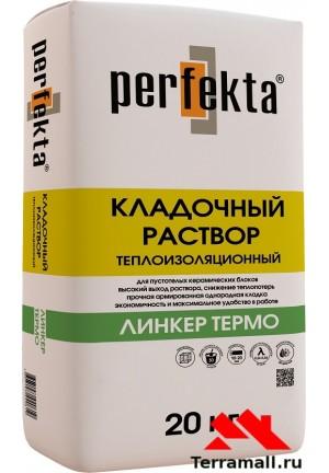 Линкер Термо кладочный раствор теплоизоляционный перфекта 20 кг