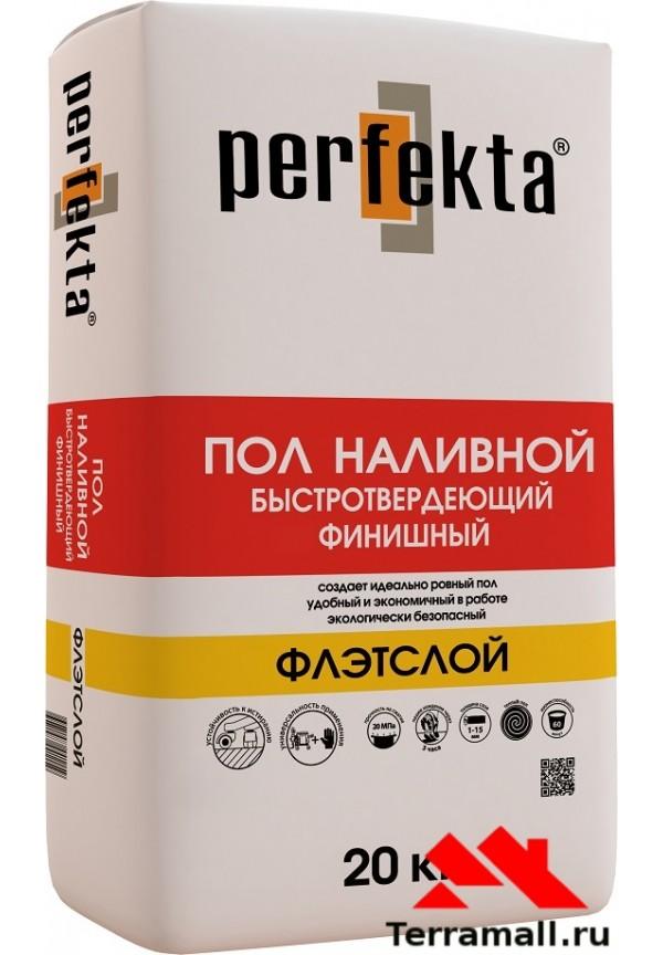Перфекта наливной пол цена союпищепром уфа мастика