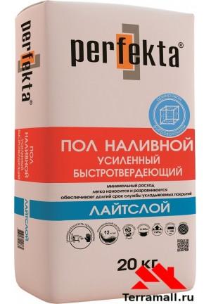 Лайтслой наливной пол Перфекта  усиленный быстротвердеющий 20 кг