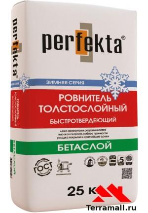 Бетаслой ровнитель толстослойный быстротвердеющий перфекта  зимняя серия 25 кг