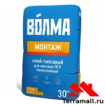 ВОЛМА Монтаж клей монтажный (30кг)